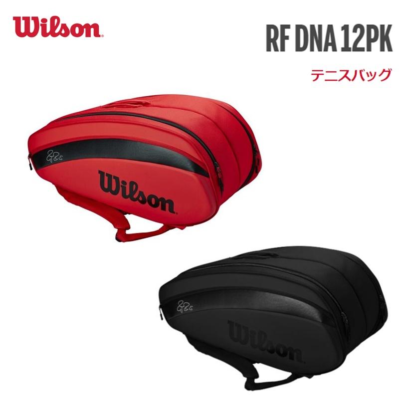 【送料無料!】Wilson(ウイルソン) FEDERER DNA 12PK (フェデラー DNA 12PK) 20SS テニスバッグ ラケットバッグ (12本入れ) テニス ソフトテニス