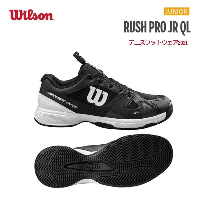 RUSH PRO のジュニア仕様のフットウエア!! Wilson(ウイルソン) RUSH PRO JR QL ラッシュプロ 21SS ジュニア JUNIOR オールコート テニスシューズ [WRS326230U]