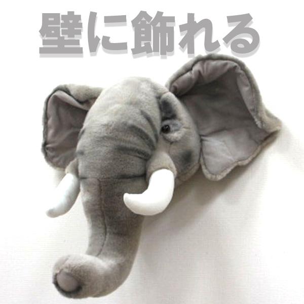 アニマルヘッド【ゾウ】[WS0033]Elephant※沖縄・離島・海外へは発送不可
