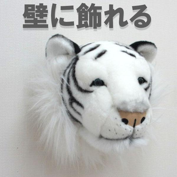 ※残り僅か※ アニマルヘッド【ホワイトタイガー】White Tiger ※沖縄·離島·海外は別途中継料が発生いたします