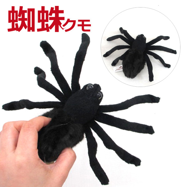 HANSA クリアランスsale 期間限定 hansa 動物 ぬいぐるみ ハロウィン 蜘蛛 くも スパイダー 危険生物 ハンサ クモ 4729 TARANTULA- 黒 超歓迎された -BLACK ペット ブラックタランチュラ