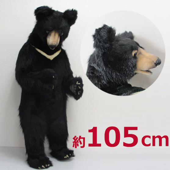 ハンサ[5859]ツキノワグマ 105-bear black-つきのわぐまHANSAのリアルな動物ぬいぐるみです。熊 くま ベア クマ グッズ ぬいぐるみ離島・一部地域・海外は別途中継料が発生致します