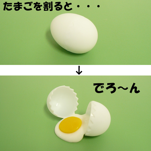 """""""Is an egg a point? Is a chick a point?"""""""