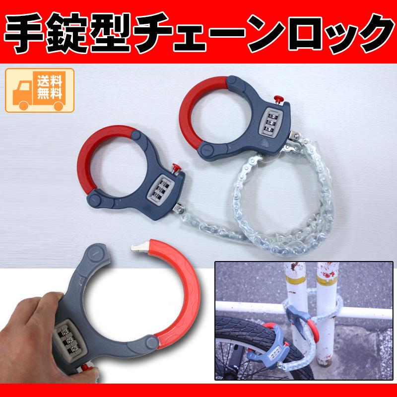 手铐型链子锁头BIKE CUFFS摩托车袖口电线锁头钥匙锁头上锁钥匙失窃防止自行车摩托车