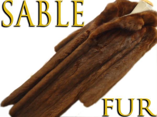 【中古】美品●最高峰カナディアンセーブル●セーブル毛皮ロングコート