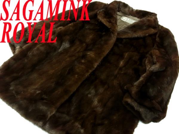 【中古】大きめ○サガミンクロイヤル SAGAMIK 毛皮 セミロングコート