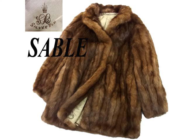 【中古】美品●SiverBlu 最高峰セーブル毛皮コート 毛並 毛艶共に最上級