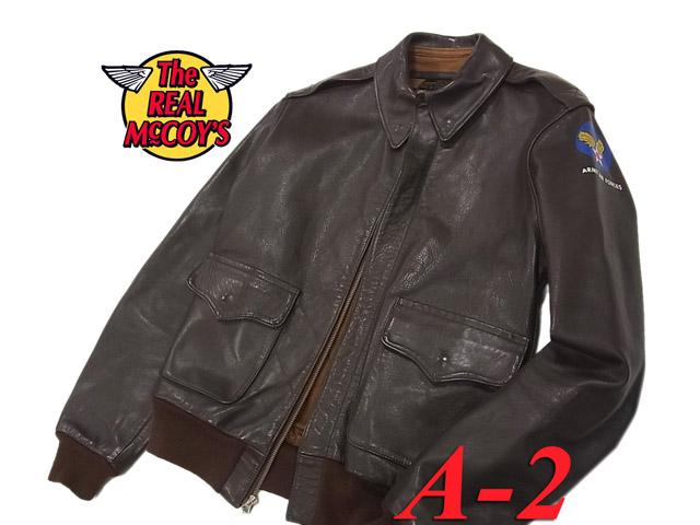【中古】○リアルマッコイズ A-2 レザーフライトジャケット REAL McCOY レザーブルゾン 革ジャン メンズ 正規品 ヴィンテージ 30-1415 激シブ 人気