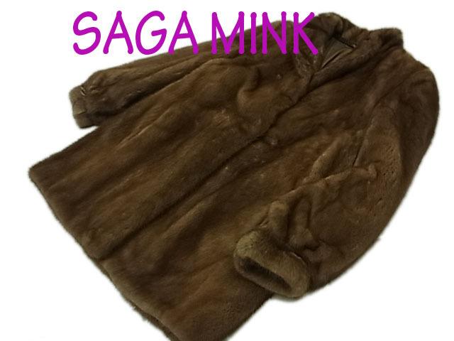 【中古】◇高級本毛皮◇サガミンク SAGA MINK◇ダークミンクコート レディース ダークブラウン 毛艶良好 人気モデル