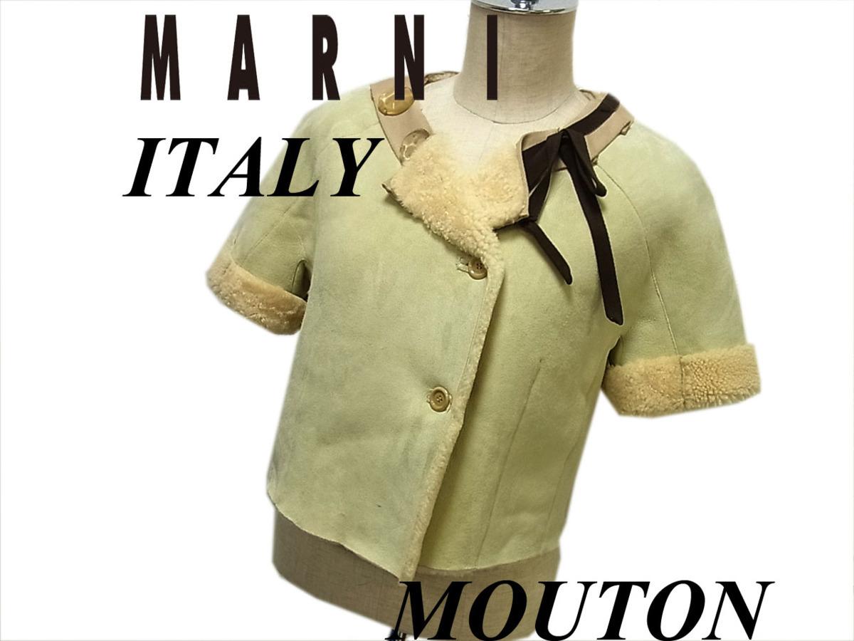 【中古】◎マルニ ムートンジャケット イタリア製 MARNI ボレロ ムートンレザージャケット レディース アウター