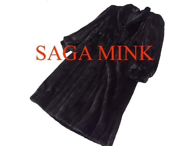 【中古】◇美品 高級毛皮◇サガミンク SAGA MINK◇ミンク毛皮ロングコート ダークブラウン レディース 毛艶 毛並 皮質良好