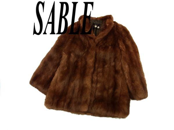 【中古】美品○SABLE FUR セーブル 最高級 毛皮 セーブルファーコート 売れ筋