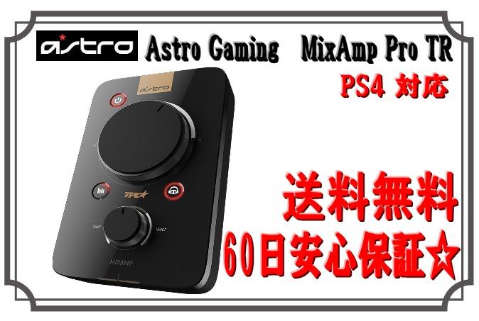 【新入荷】期間限定 今だけポイント2倍 Astro Gaming MixAmp Pro TR for PS4 - Black アストロ ゲーミング ミックスアンプ