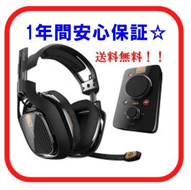 Astro Gaming A40 TR + MIXAMP Pro TRアストロゲーミング 有線サラウンドサウンド ゲーミング・ヘッドセット PC/PS4/PS3対応