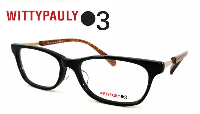 WITTYPAULY03(ウィッティポーリー03) 03-211 C-1 セルフレーム ブラック ブラウン テンプルチタン素材 鯖江製 made in japan