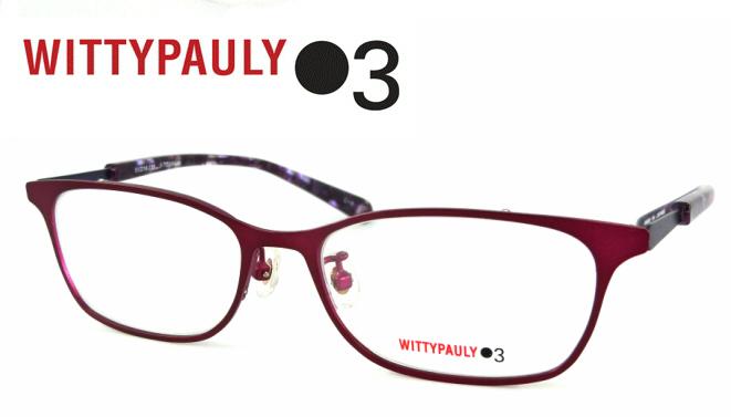 WITTYPAULY03(ウィッティポーリー03) 03-212 C-4 メタルフレーム+セルフレーム フルリム ベータチタン素材 パープル+パープルまだら ウェリントン
