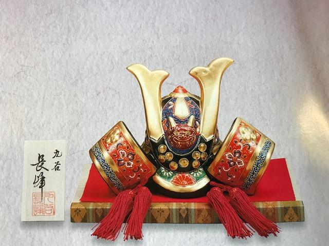 【九谷焼】6.5号兜 錦盛(台・敷物・立札付)
