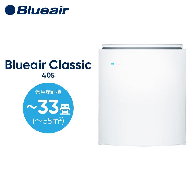 ブルーエア Blueair 405 空気清浄機 花粉 コンパクト フィルター ウイルス ホコリ たばこ煙 ハウスダスト ペット PM2.5 脱臭 消臭 北欧デザイン おしゃれ 静かな動作音 Classic series 103681 プレゼント
