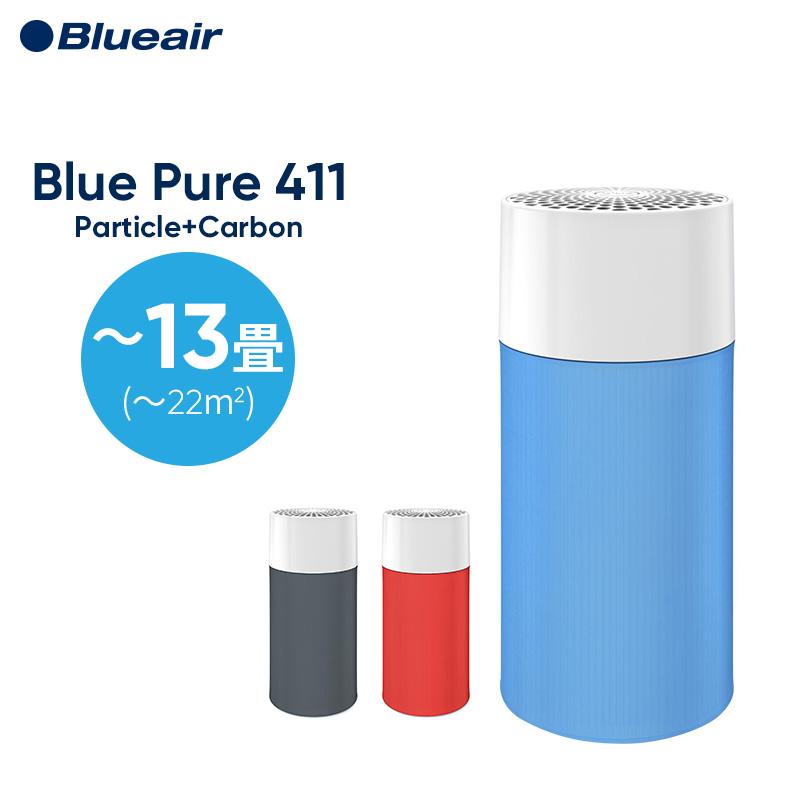 【オンライン限定品】ブルーエア Blueair 411 空気清浄機【プレフィルター2枚セット商品】花粉 コンパクト フィルター ウイルス ホコリ たばこ煙 ハウスダスト ペット PM2.5 脱臭 消臭 北欧デザイン おしゃれ ブルーピュア Blue Pure プレゼント