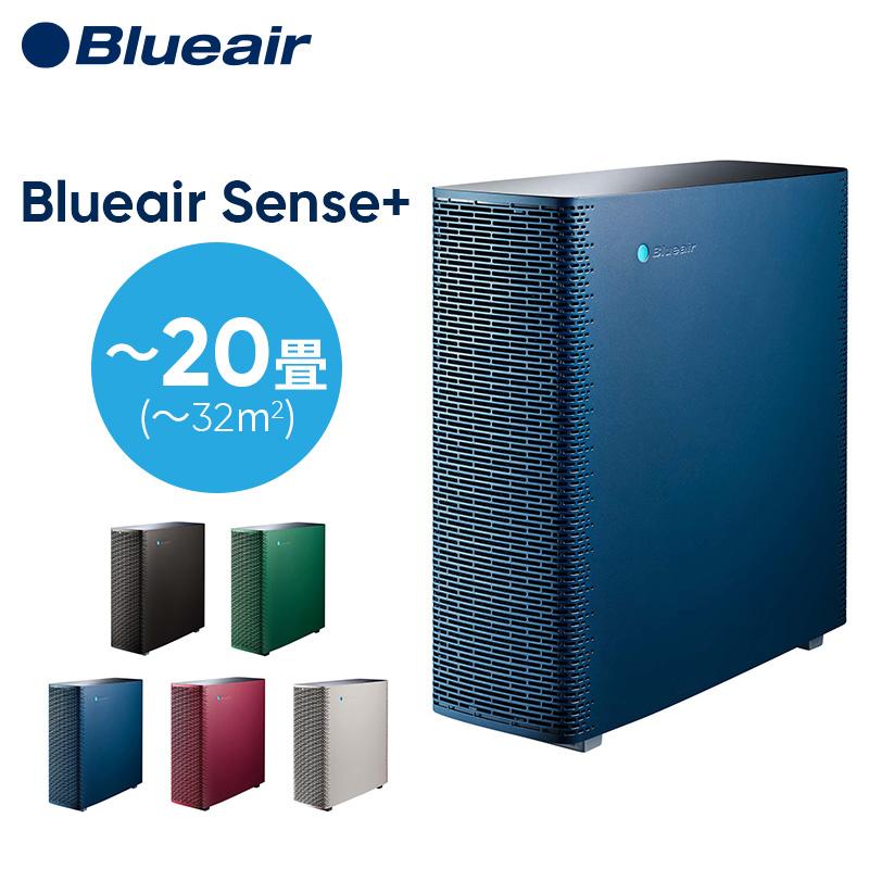 ブルーエア Blueair Sense+ 空気清浄機 花粉 コンパクト フィルター ウイルス ホコリ たばこ煙 ハウスダスト ペット PM2.5 脱臭 消臭 北欧デザイン おしゃれ 静かな動作音 センスプラス sensepk120 プレゼント
