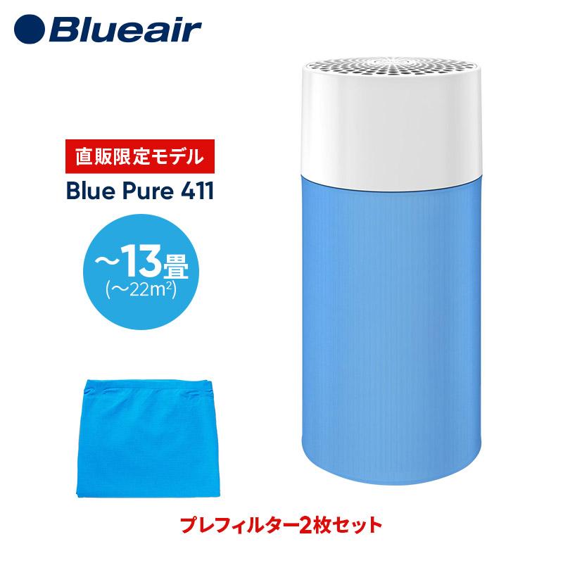 【直販限定モデル】ブルーエア Blueair 411B 空気清浄機 花粉【プレフィルター2枚セット商品】コンパクト フィルター ウイルス ホコリ たばこ煙 ハウスダスト ペット PM2.5 脱臭 消臭 北欧デザイン おしゃれ ブルーピュア Blue Pure プレゼント