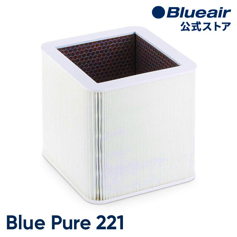 ブルーエア Blue Pure 221 空気清浄機 交換用フィルター パーティクル カーボン Particle and Carbon ニオイ FBLA221PAC