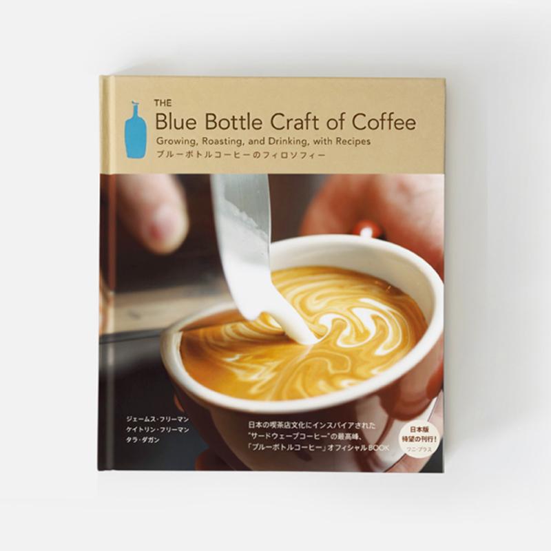 本日の目玉 ブルーボトルコーヒー Blue セール品 Bottle Coffee ブルーボトルコーヒーのフィロソフィー Craft 書籍 of コーヒー豆 The
