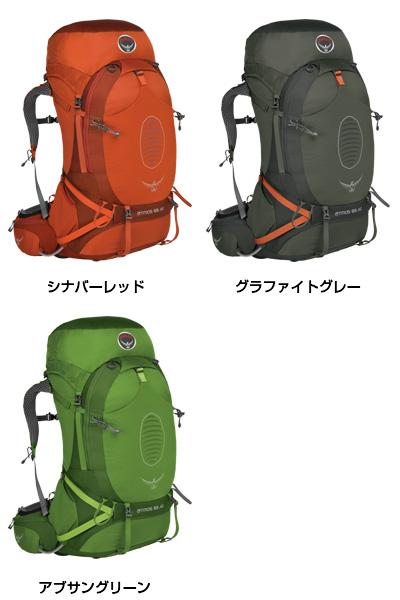アトモスAG 65   オスプレー OSPREY【バックパック ザック 登山 トレッキング リュック】(P5)