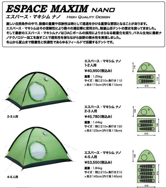 【ポイント3倍~3/20】テント 登山 徹底的に軽量化したオールシーズン山岳テント エスパース・マキシムナノ 4-5人用 テント 登山