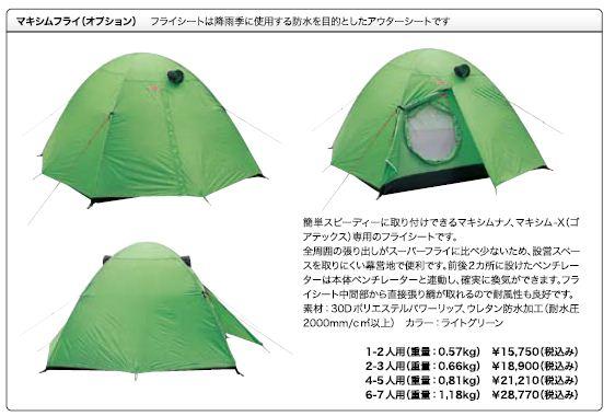 【ポイント3倍~3/20】エスパース・マキシムナノ 4-5人用マキシムフライ テント 登山