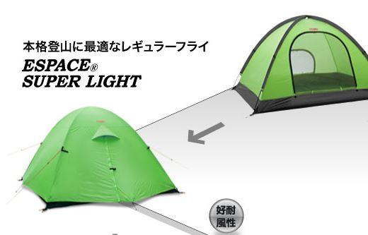 【ポイント5倍~7/30】テント 登山 エスパース スーパーライト 6-7人用(レギュラーフライシート付)