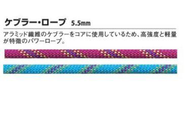 エーデルワイス ケブラーコード 5.5mm レッド 60mスペシャルパワーコード(1mにつき23g)強度18kn