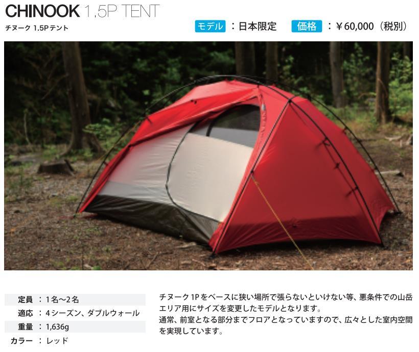 山岳テント BIG SKY(ビッグスカイ) チヌーク1.5Pテント CHINOOK1.5P TENT 1636g