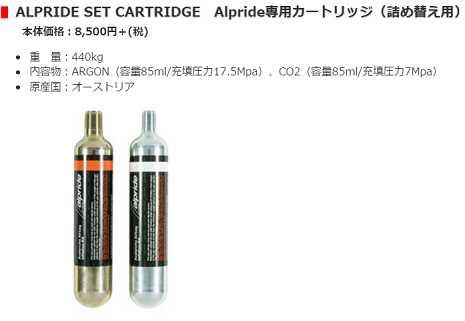 フェリーノ対応 ALPRIDE SET CARTRIDGEAlpride専用カートリッジ(詰め替え用)  アルプライドエアバックシステム