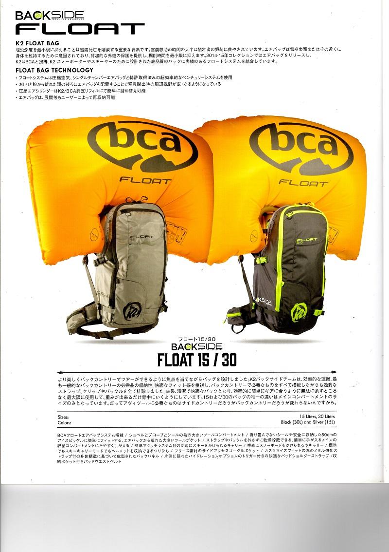 雪崩対策エアバッグ付きバック K2バックサイドフロート  K2BACKSIDE FLOAT30+充填済み専用シリンダー+1回無料充填サービス券付き アバランチエアバッグ