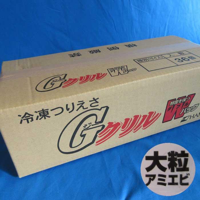 冷凍 送料無料お手入れ要らず お得 箱売り セット売り 定価 Gクリル Wパック大粒あみ1箱セット 釣り餌 箱買い サシエサ 冷凍エサ えさ まとめ買い アミエビ