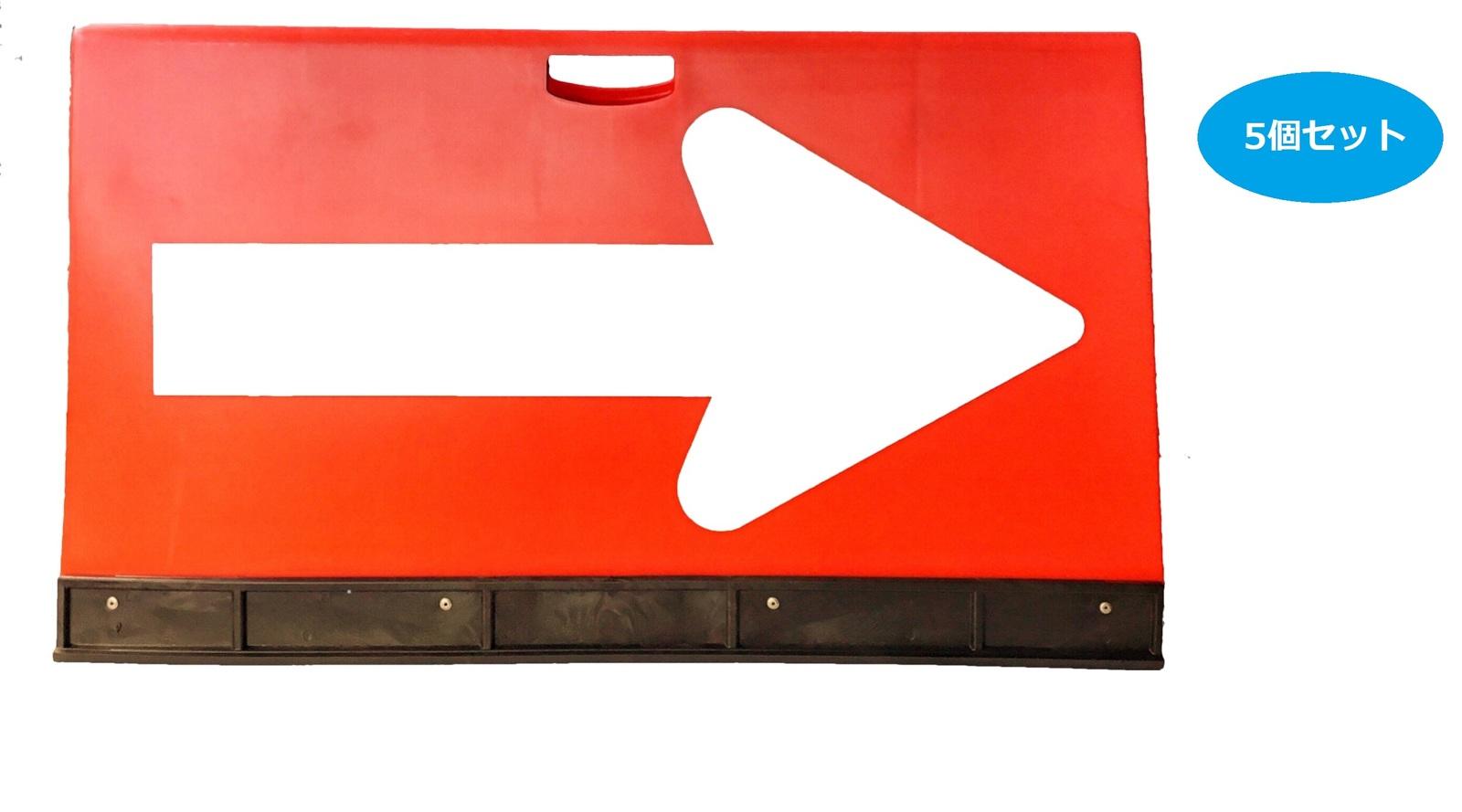 【業者様限定品 DGK 樹脂製 方向指示板 5個】 赤×白矢印 白反射テープ おもり付き 送料無料 ★大型便★大和技研工業