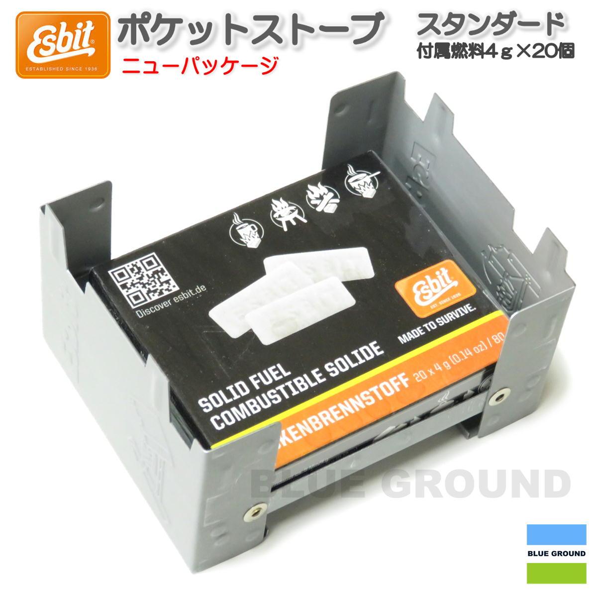 メール便可 Esbit(エスビット)/ポケットストーブ・スタンダード