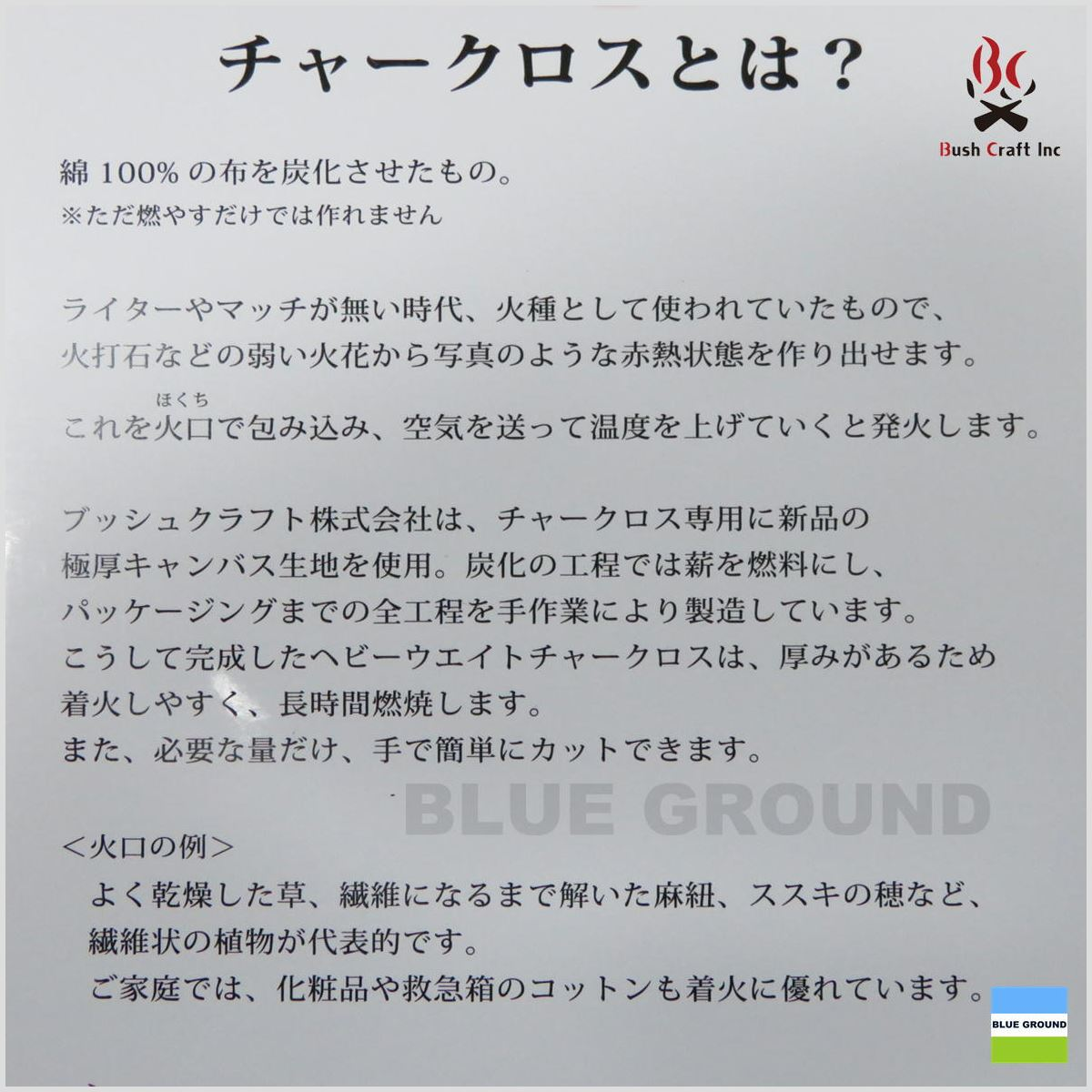 楽天市場】メール便 可 BushCraft(ブッシュクラフト)/ヘビーウェイト ...