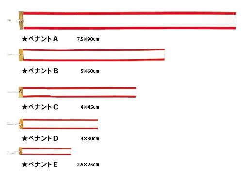 トロフィー カップの持ち回りに 名前や日付を書いて使えます 紅白ペナントリボン 本店 10本セット Dタイプ30cm 送料無料 新商品