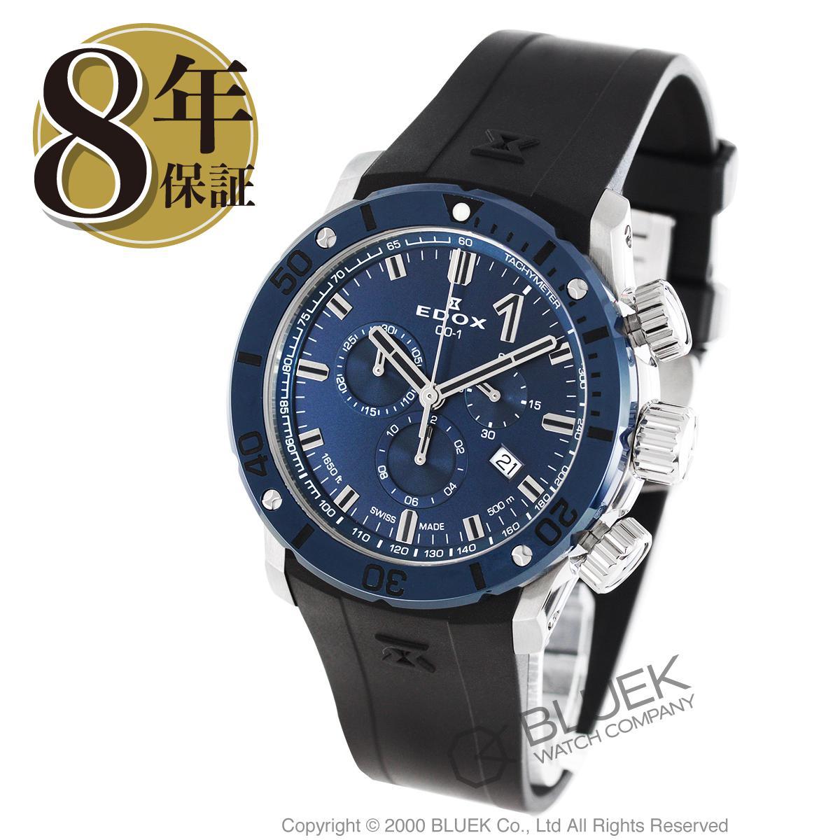 エドックス クロノオフショア1 クロノグラフ 500m防水 腕時計 メンズ EDOX 10221-3BU7-BUIN7_8