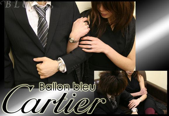 Cartier Ballon Bleu LM W69012Z4