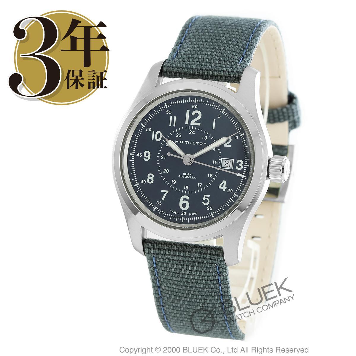 e9304e2d09 ハミルトン カーキ フィールド キャンパスレザー 腕時計 メンズ HAMILTON H70605943_8  [送料無料][ハミルトン][H70605943][HAMILTON][時計][新品]