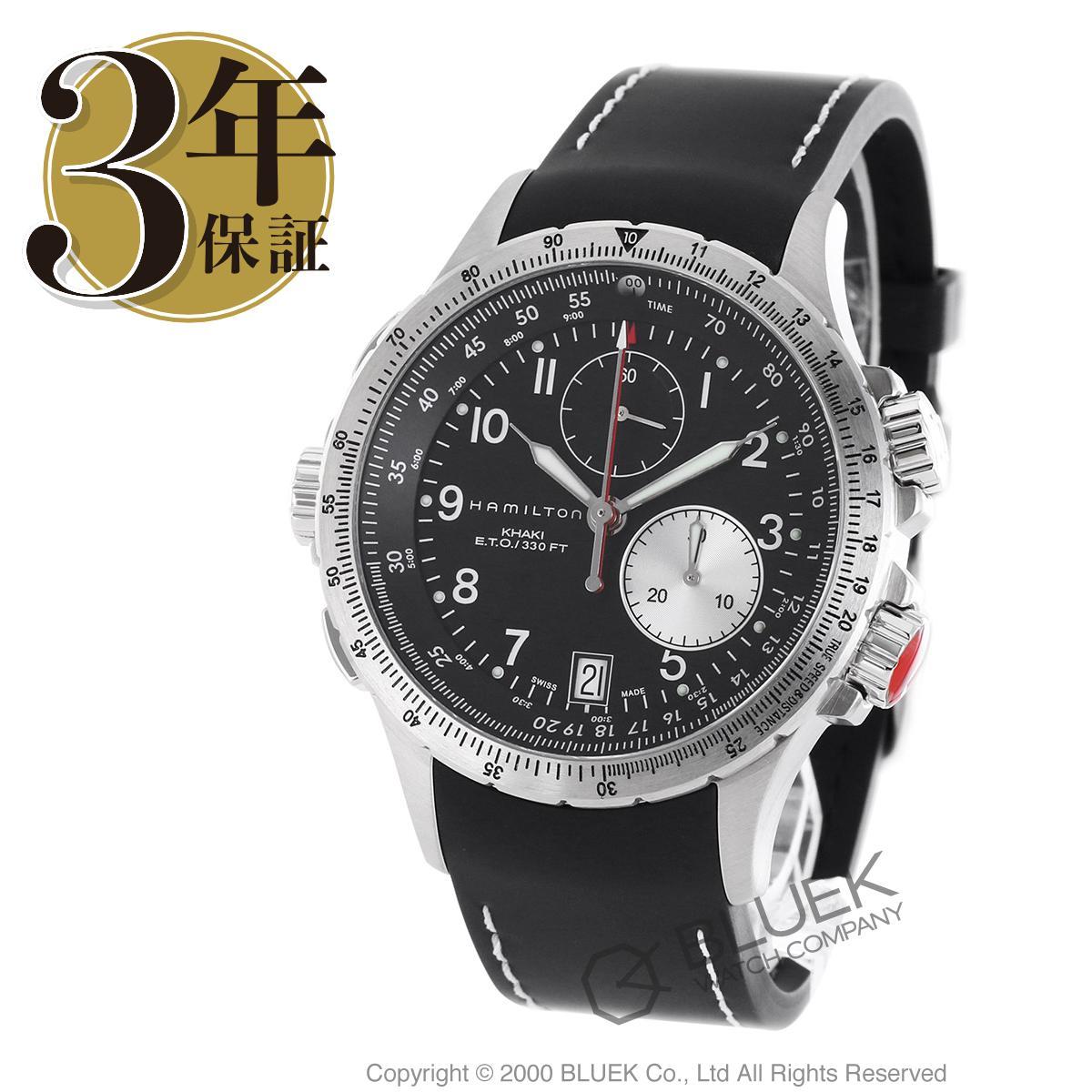 ハミルトン カーキ アビエーション ETO クロノグラフ 腕時計 メンズ HAMILTON H77612333_8 バーゲン 成人祝い ギフト プレゼント