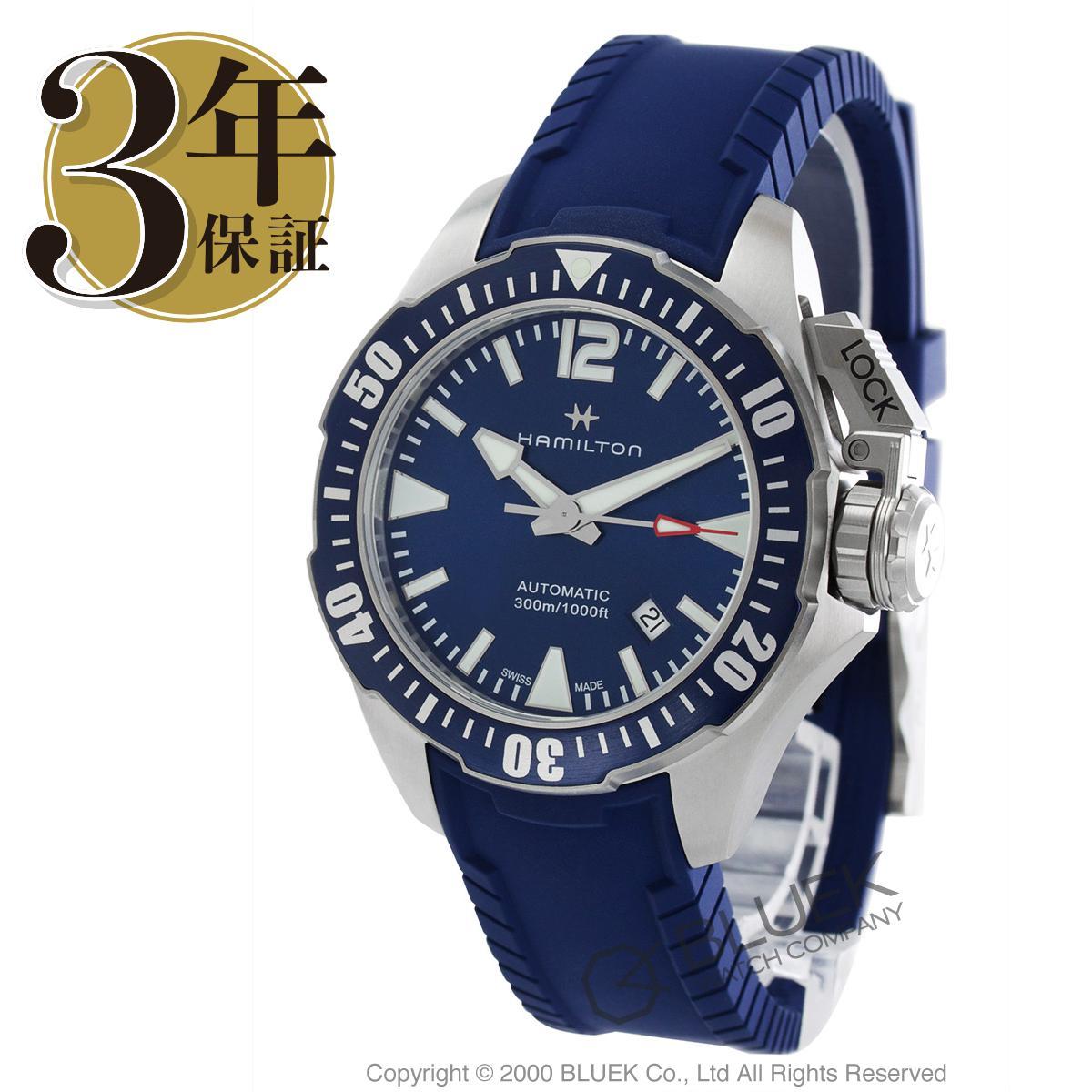 ハミルトン カーキ ネイビー オープンウォーター 300m防水 腕時計 メンズ HAMILTON H77705345_8 バーゲン 成人祝い ギフト プレゼント