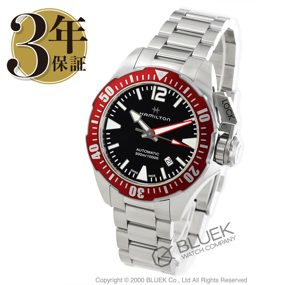 ハミルトン カーキ ネイビー オープンウォーター フロッグマン 300m防水 腕時計 メンズ HAMILTON H77725135_3