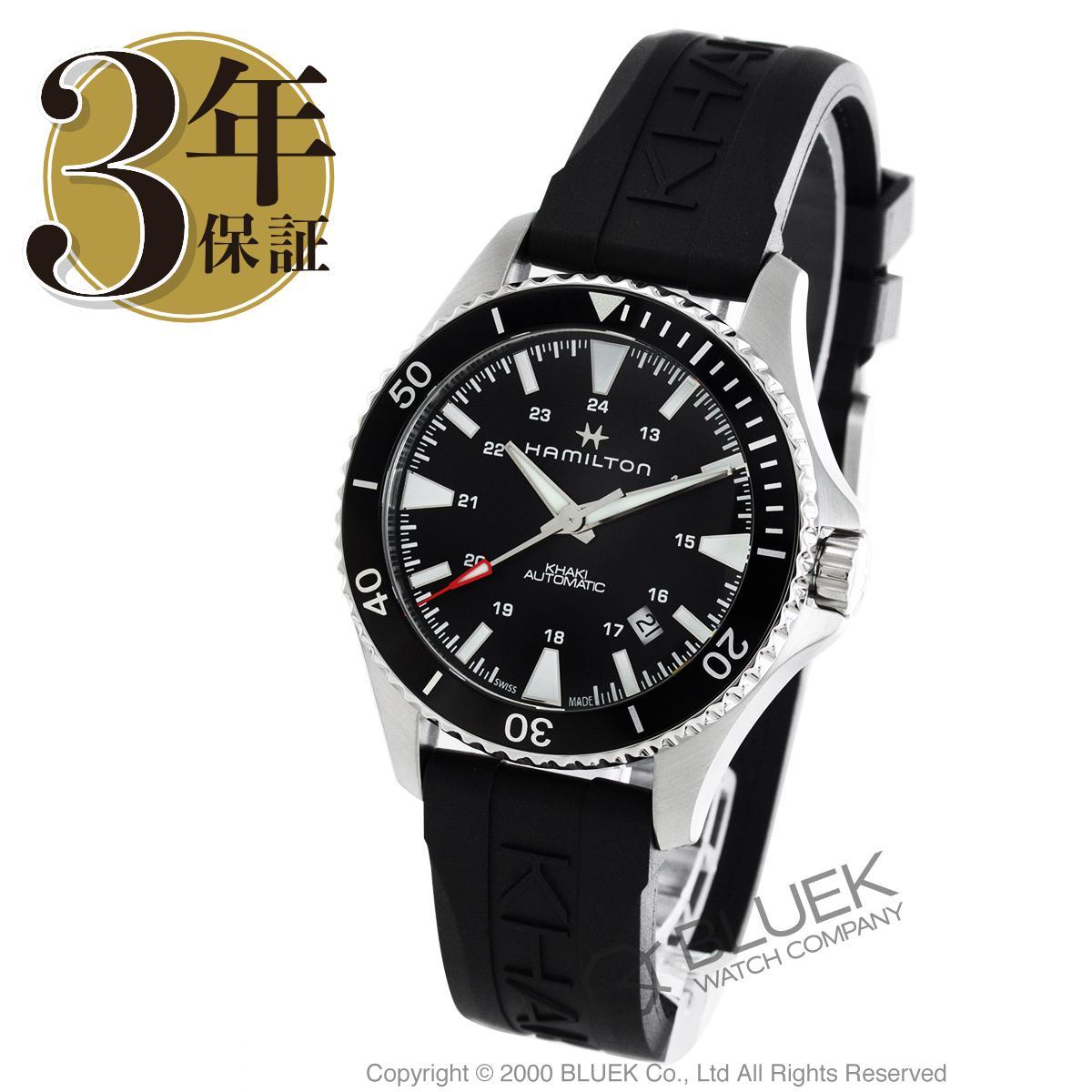 ハミルトン カーキ ネイビー スキューバ オート 腕時計 メンズ HAMILTON H82335331_8 バーゲン 成人祝い ギフト プレゼント