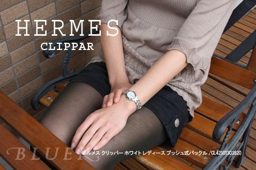 Hermes-HERMES Clipper ladies CL4.210.130/3820
