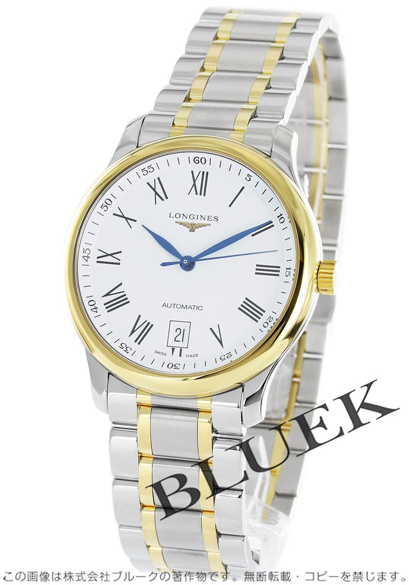 【6,000円OFFクーポン対象】ロンジン マスターコレクション 腕時計 メンズ LONGINES L2.628.5.11.7