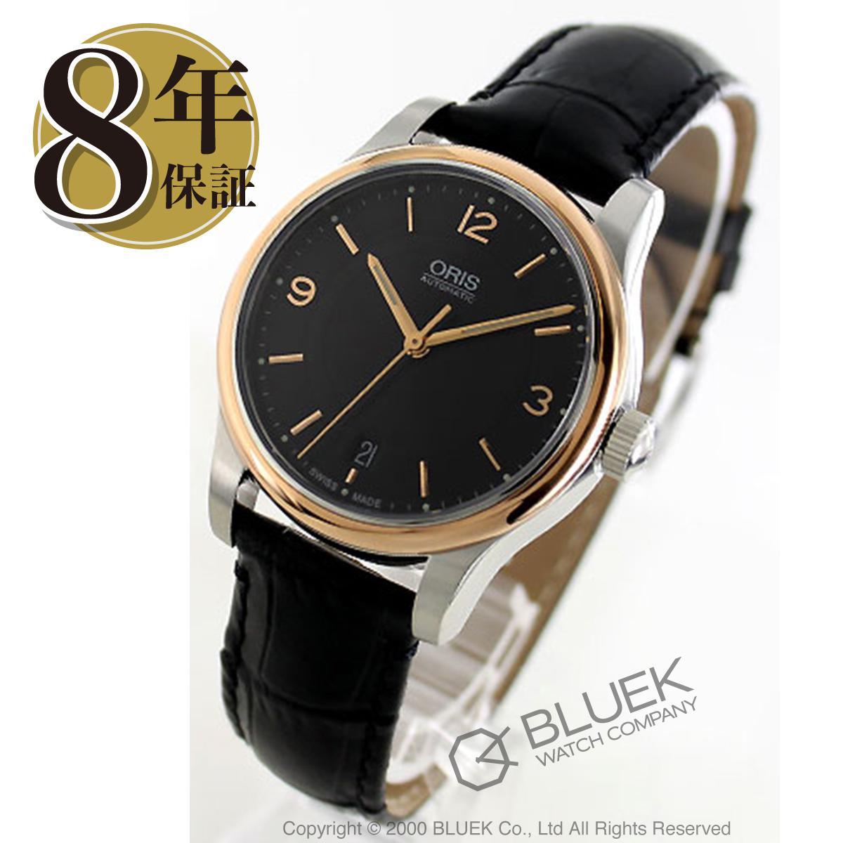【1,000円OFFクーポン対象】オリス クラシック 腕時計 メンズ ORIS 733 7578 4334F_8